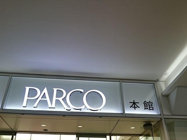パルコ本館_福岡PARCO