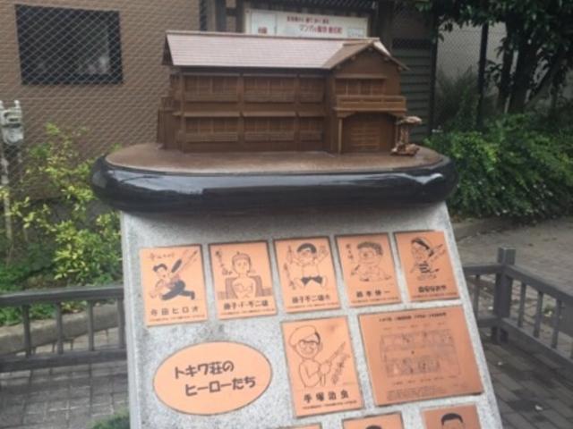 ゆかりの漫画家の記念碑です。_南長崎花咲公園