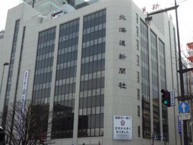 北海道新聞社_北海道新聞社