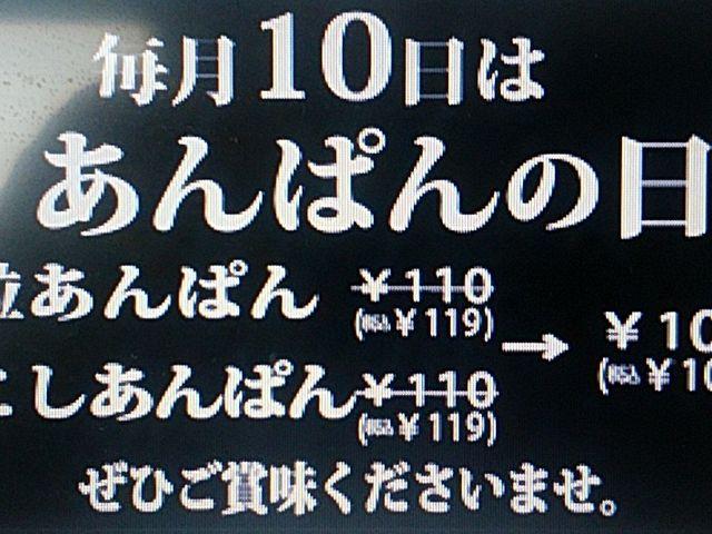 あんぱんの日_こころにあまいあんぱんや JR名古屋店