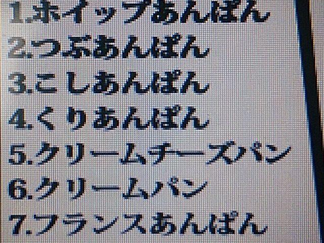 人気ランキング_こころにあまいあんぱんや JR名古屋店