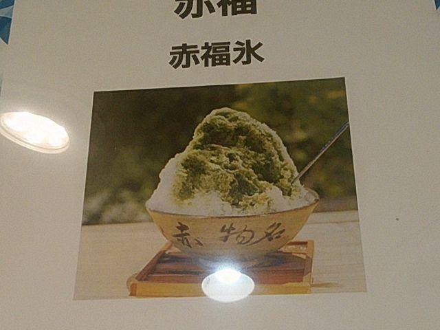 赤福氷_赤福茶屋 ジェイアール名古屋タカシマヤ店