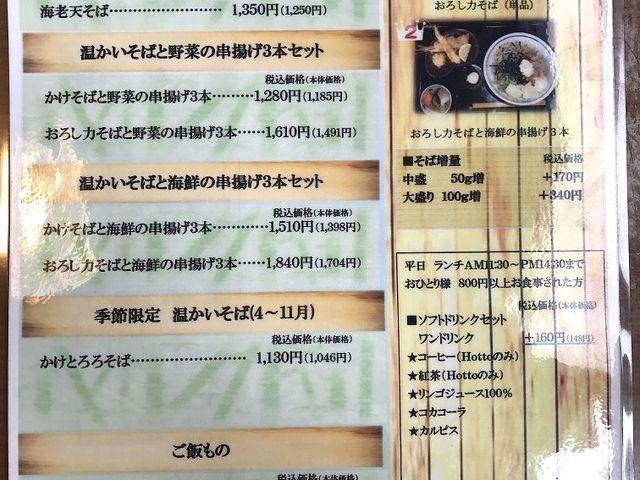 温かい物メニュー_和座季楽象山亭