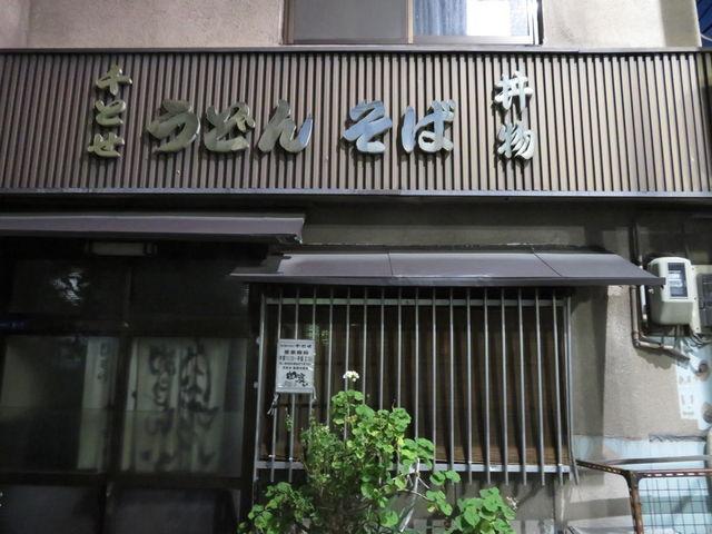肉吸い発祥の名店_千日前道具屋筋商店街
