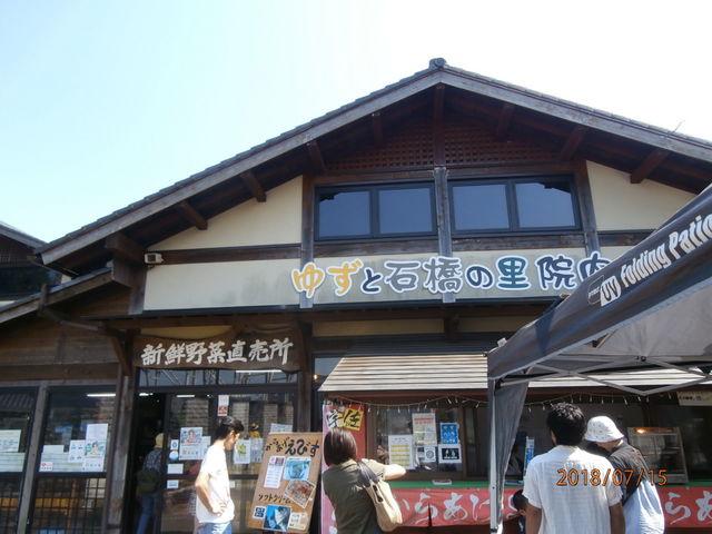 物産館_道の駅 いんない