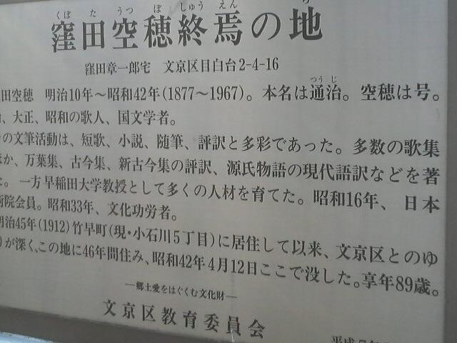 窪田空穂旧居跡】アクセス・営業...