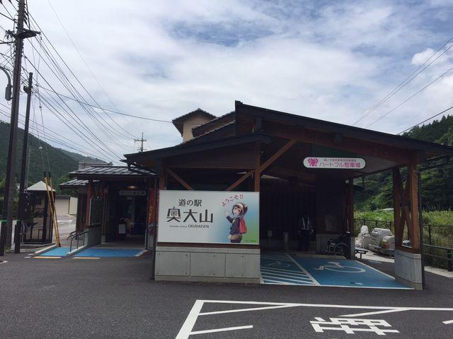 道の駅奥大山_道の駅 奥大山