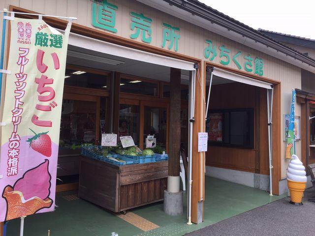 直売所_道の駅 奥大山