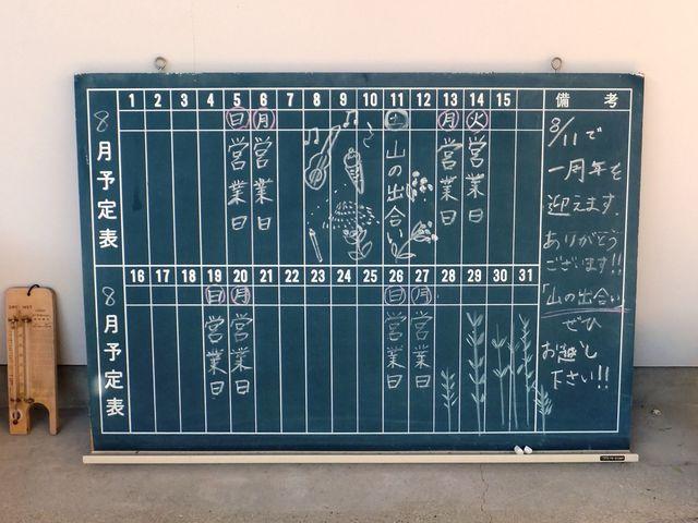 「山のテーブル」の軒先には、営業予定日がチョーク書きされた黒板が。_童仙房高原