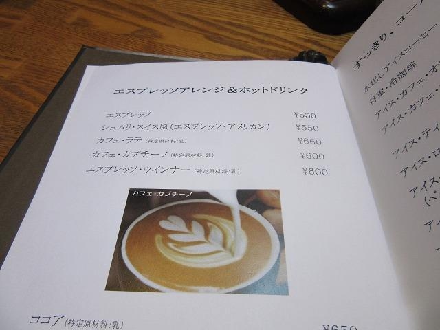 メニュー_サザコーヒー 本店