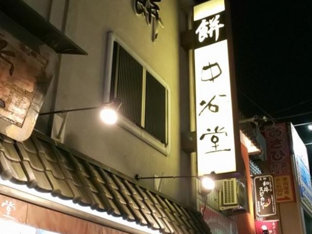 三条通と東向き通と餅飯殿通りがぶつかるところ。_中谷堂