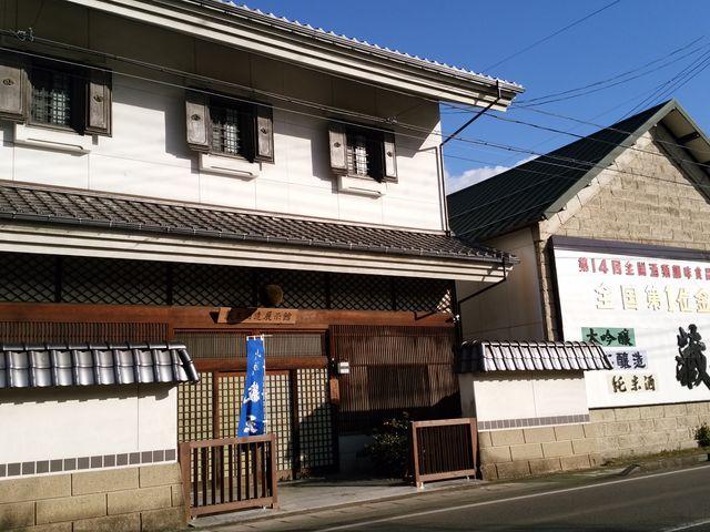 正面_蔵王酒造展示館
