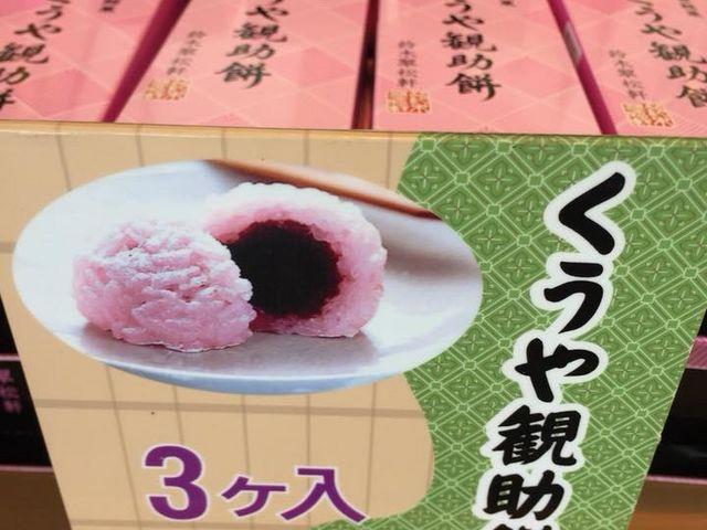 くうや餅_鈴木翠松軒