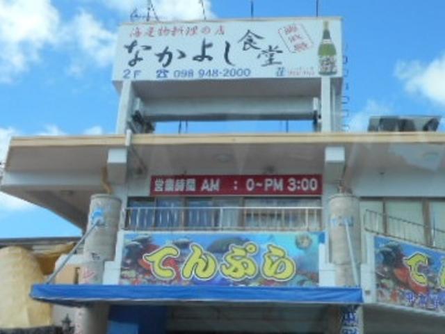 てんぷら有名_中本鮮魚店