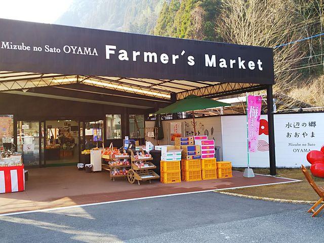 ファーマーズマーケット_道の駅水辺の郷おおやま