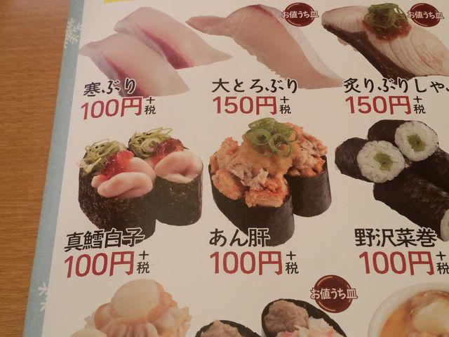 メニュー_スシロー鳥取東店