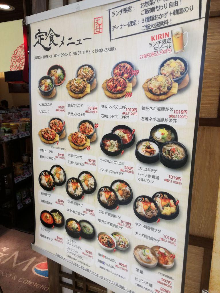 習志野市の韓国料理ランキングTOP1 - じゃらんnet