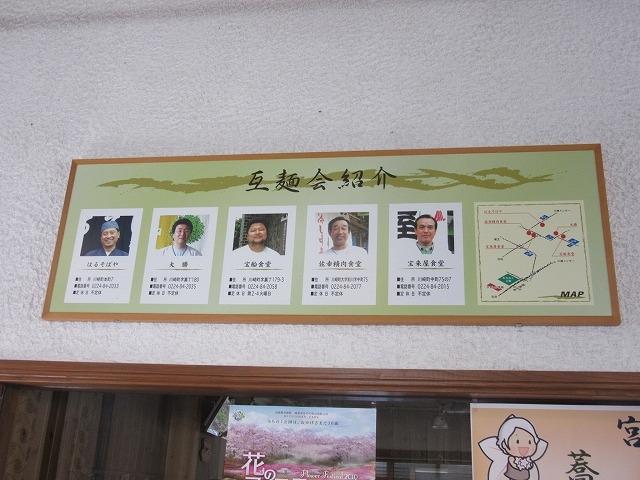 互麺会_かもしか茶屋