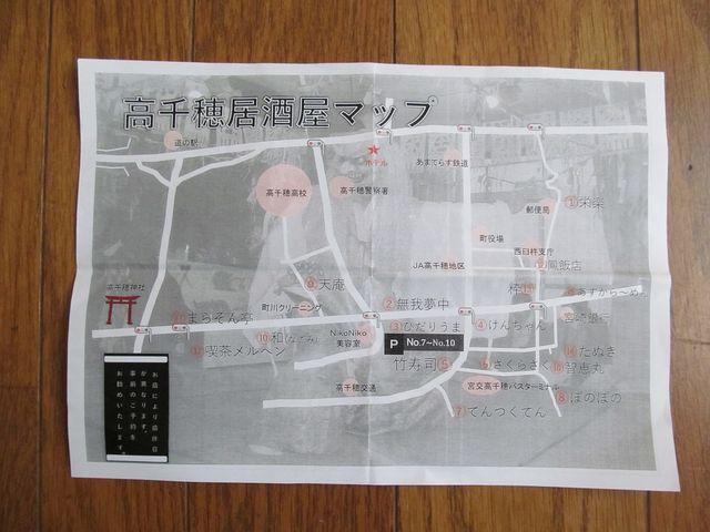 ホテルでもらった案内図_高千穂牛レストラン 和(なごみ)