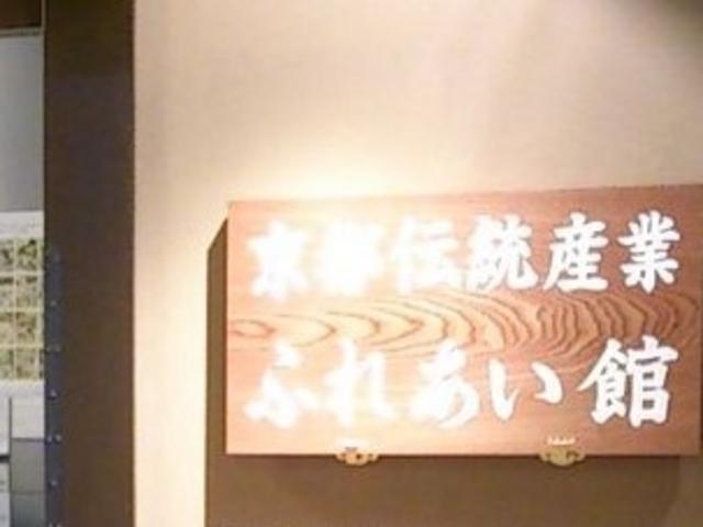 京都伝統産業ふれあい館_京都伝統産業 ふれあい館(休業中)