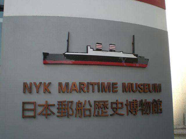 赤と白の二引に紺が入る組み合わせが好きです。_日本郵船歴史博物館