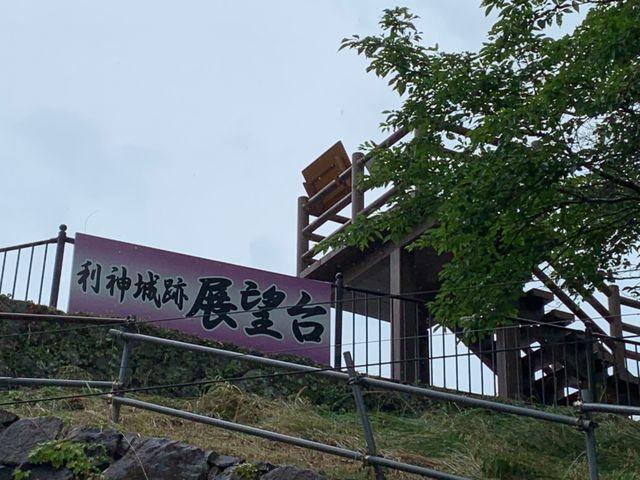 道の駅ひらふく展望台_利神城