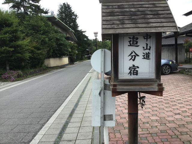 軽井沢町の追分地区にて。_中山道