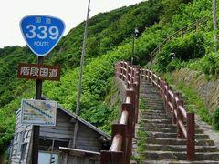 階段国道339号】アクセス・営業時間・料金情報 - じゃらんnet