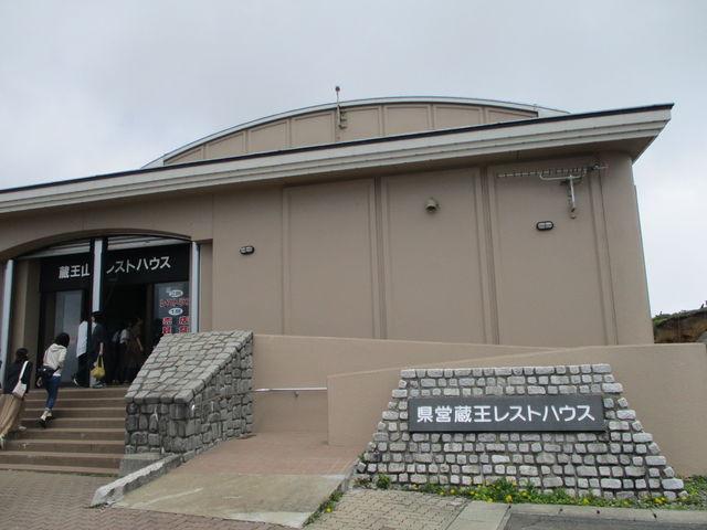 レストハウス_蔵王山頂レストハウス