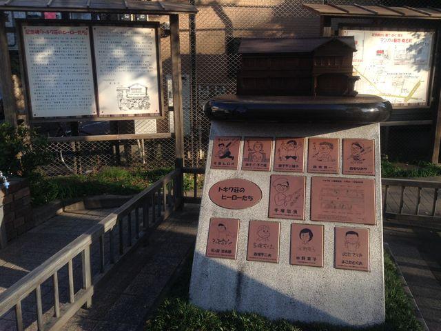 目が行く記念碑_南長崎花咲公園
