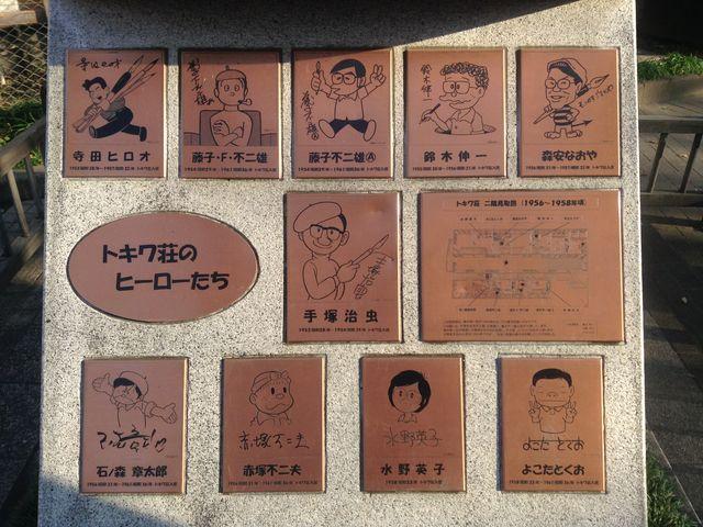 知ってる漫画家ばかり_南長崎花咲公園