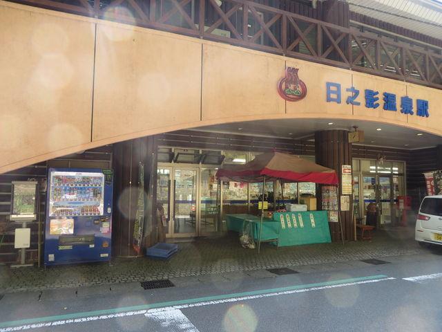 外観_日之影温泉駅