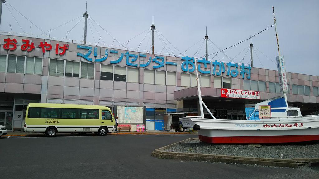 マリンセンターおさかな村