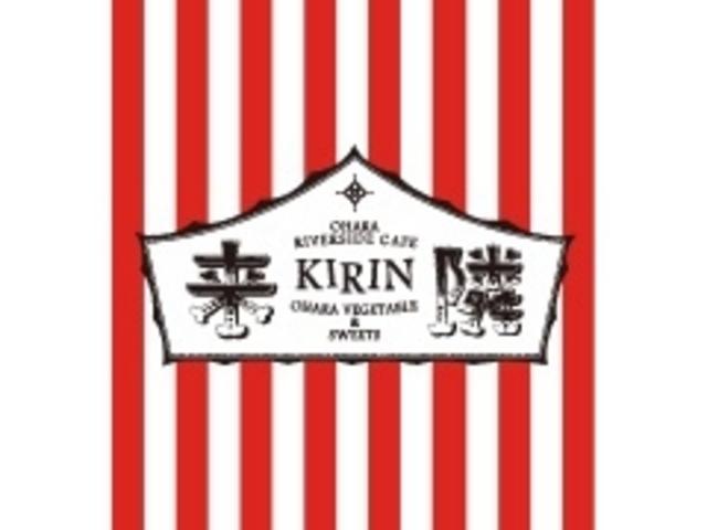 京都大原の野菜・お水・素材を使ったスィーツが楽しめるカフェ、『OHARA RIVERSIDE CAFE KIRIN 来隣』_大原リバーサイドカフェ来隣