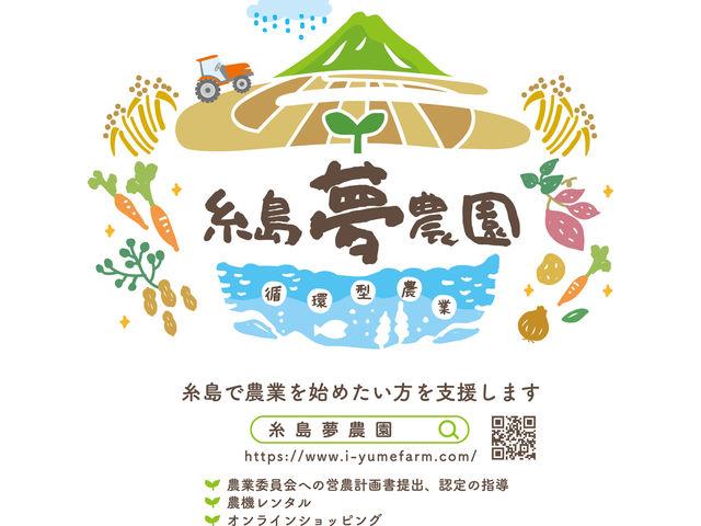 糸島夢農園