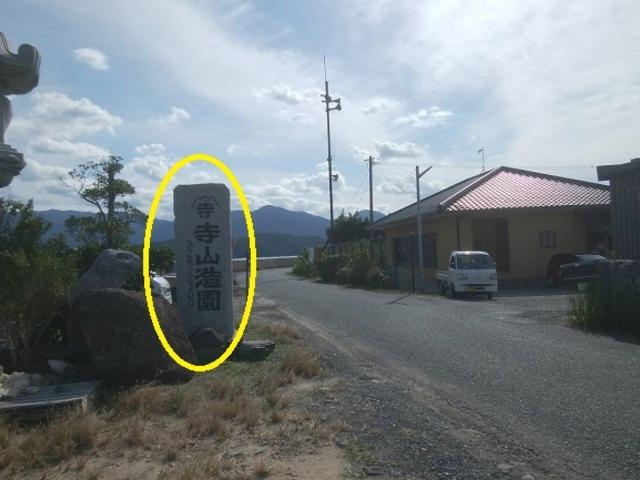 海岸横をずっと進むと左手にこの目印があります。ここからお迎えに参ります。_糸島夢農園