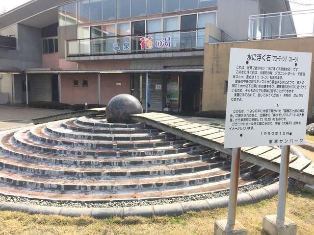 淡路島天然温泉 花の湯