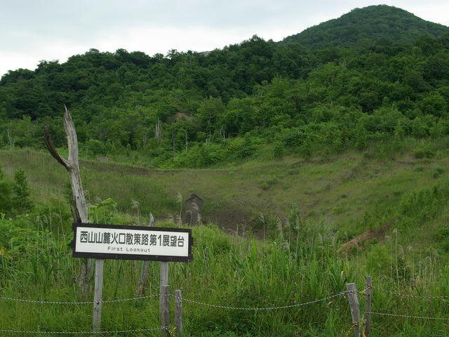 第一展望台。目の前が大きな火口です。_有珠山西山山麓火口散策路