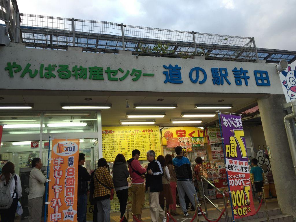 道の駅 許田 やんばる物産センター