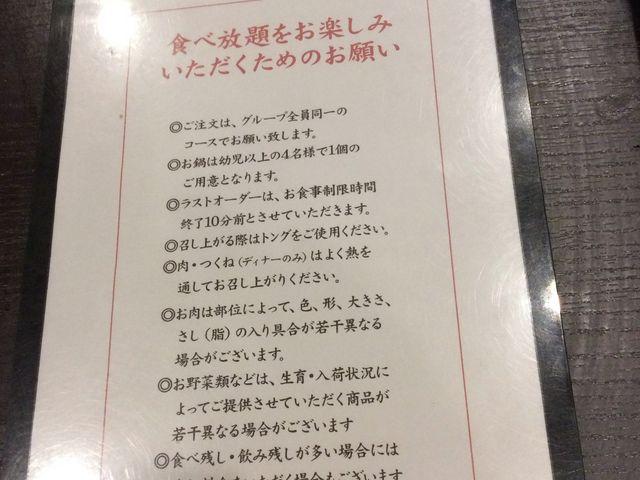 しゃぶ葉 羽村店
