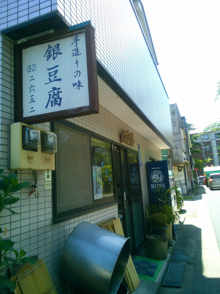 箱根銀豆腐