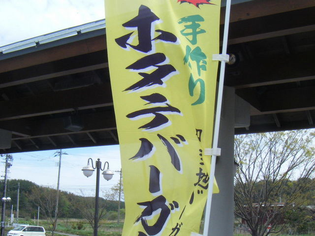 ホタテバーガー_道の駅 よこはま菜の花プラザ