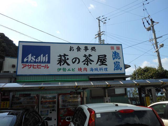 お昼時には車でいっぱい_萩の茶屋