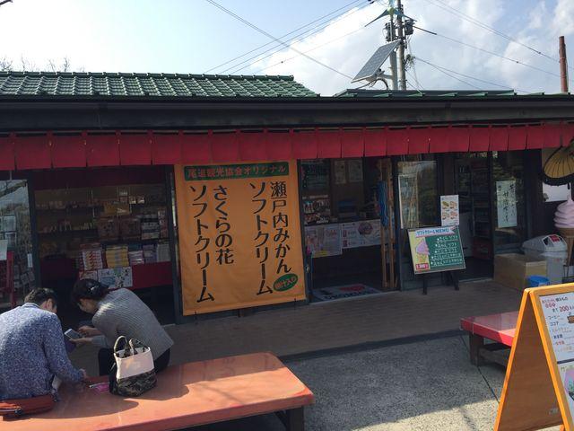 千光寺公園展望台