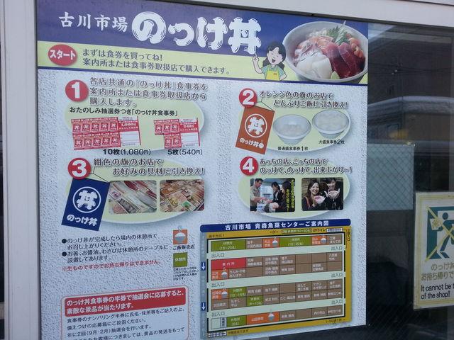 案内_古川市場 青森魚菜センター