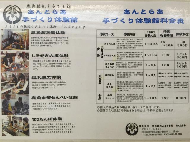 手作り体験メニュー_道の駅かづの あんとらあ