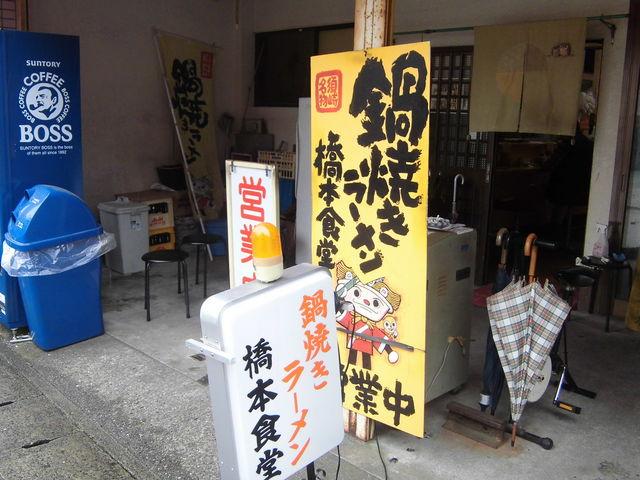 鍋焼きラーメンのキャラクターもいます_橋本食堂