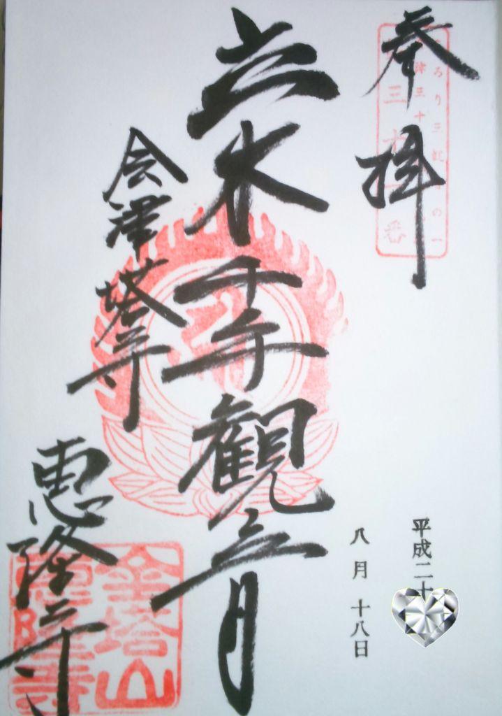 恵隆寺(立木観音)