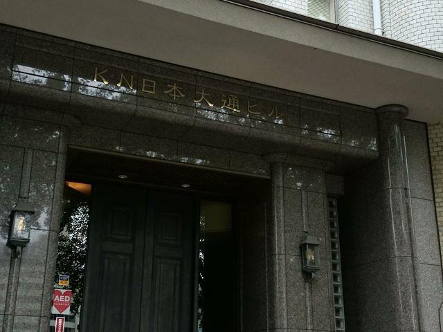 KN日本大通りビル2_三井物産横浜ビル