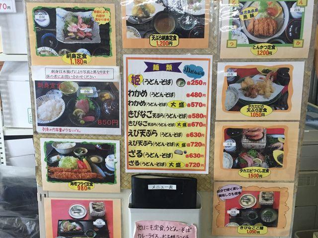 レストランのメニュー_道の駅 阿久根